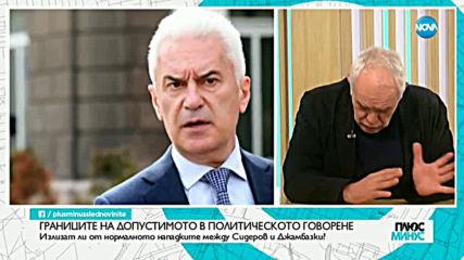 Какво да очакваме от политическия проект на Слави Трифонов?