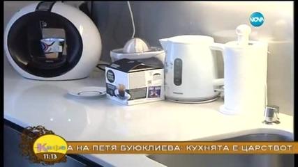 Дома на певицата Петя Буюклиева - На кафе (28.01.2015)