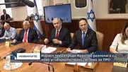 Израел предупреди Иран, че разполага с нова усъвършенствана система за ПРО