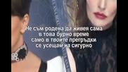 Ana Bekuta - Ja Nisam Rodjena Da Zivim Sama /превод/