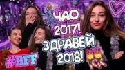 Новогодишните ОБЕЩАНИЯ VS. РЕАЛНОСТТА! ft. Най-добрата ми приятелка!