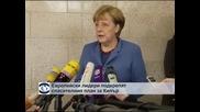 Европейски лидери подкрепят спасителния план за Кипър
