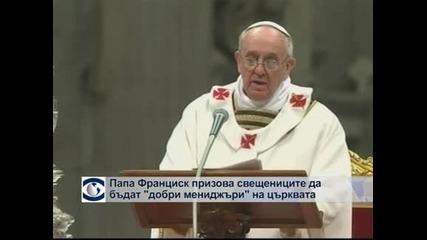 Папа Франциск призова свещениците да се смесят с бедните и да страдат заедно с тях