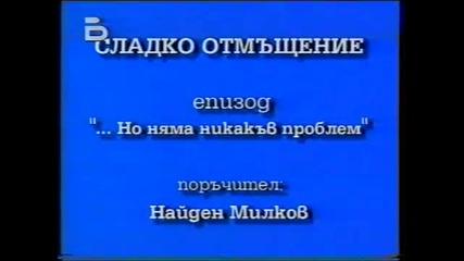 Сладко Отмъщение - Tони Дачева