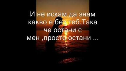 бг. превод на Stay with me - Danity Kane
