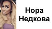 Трийсет и шест снимки на Мис Плеймейт 2017 Нора Недкова