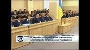 Разследват бившата премиерка на Украйна Юлия Тимошенко за финасови измами