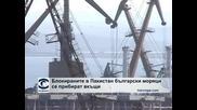 Блокираните в Пакистан български моряци се прибират вкъщи
