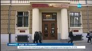 Избраха компания, която да разследва паричните потоци в КТБ
