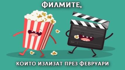 Филмите, които излизат през февруари