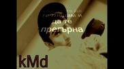 * Нова рап балада kmd - как (кръв и пепел) 2010 / 2011*