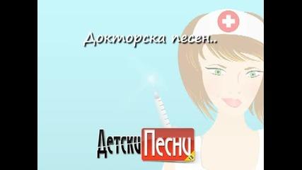 Докторска Песен