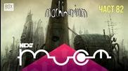 NEXTTV 022: Machinarium (Част 82) Димитър Караматев
