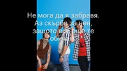 ! Превод ! Jonas Brothers - Still in love with you