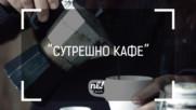nb! Сутрешно кафе (2016) - къс филм