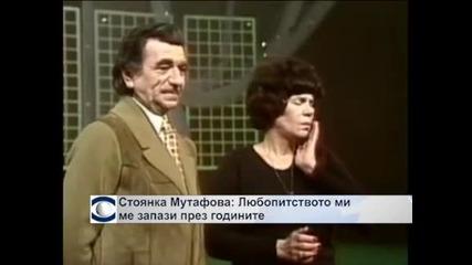 Стоянка Мутафова: Любопитството ми ме запази през годините