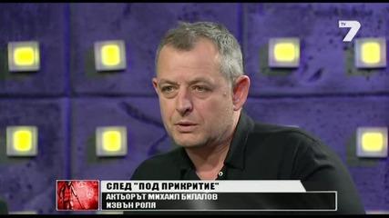 Михаил Билалов след Джаро