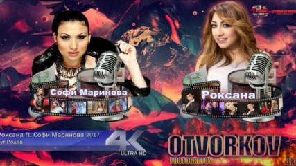 Sofi Marinova Ft. Roksana - Tut Rodav 2017 Live Dj Otvorko