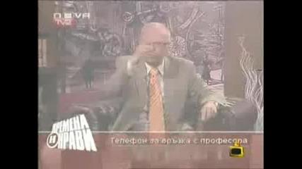 Novi biseri ot Professor Vuchkov