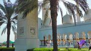 Джамията Шейх Зайед - Есил Дюран - Любов, 2018