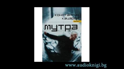 """Константин Кацараов - """"Мутра"""" - откъс"""