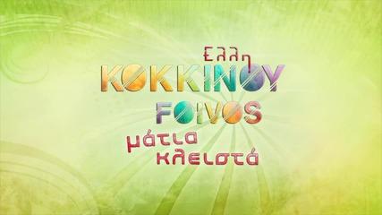 2014 Летен гръцки - Ели Кокину - Затворени очи / Elli Kokkinou - Matia Kleista