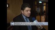 България ще поиска от ЕС финансовa помощ за справяне със засиления миграционен натиск