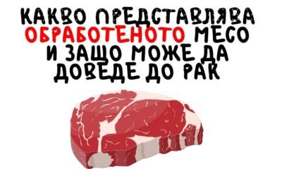 Какво представлява обработеното месо и защо може да доведе до рак
