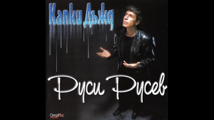 Руси Русев - Капки дъжд (целият албум)
