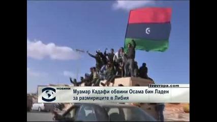 Муамар Кадафи обвини Осама бин Ладен за размириците в Либия