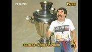 Калеко Алеко В Русия...