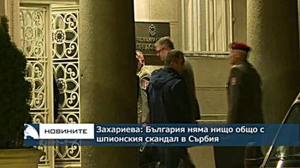 Захариева: България няма нищо общо с шпионския скандал в Сърбия