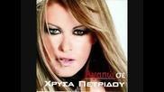 Chrysa Petridou - Osa mou eipan sta xartia