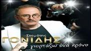 Stamatis Gonidis - Giortazw Ena Xrono 2011 (cd Rip)