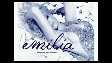 New! Емилия - С теб ( Cd-rip )