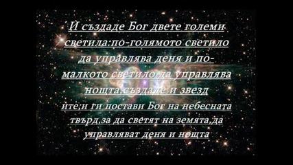 prezentaciq po literatura Шестоднев