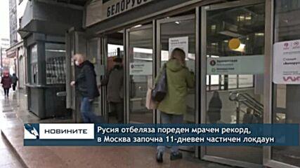 Русия отбеляза поредния мрачен рекорд, в Москва започна частичен локдаун