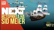 NEXTTV 032: Историята на Sid Meier (Част 2)