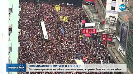 Стотици хиляди отново излязоха на огромен митинг в Хонконг