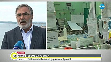 Ангел Кунчев: 99% от здравните дейности у нас са възстановени