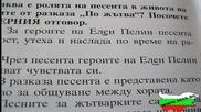 "Забавни снимки от Seir.bg "" Част 1 ''"