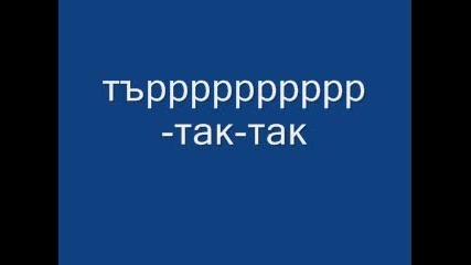 Търрр - Так - Так