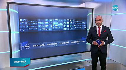 Спортни новини (20.09.2020 - централна емисия)