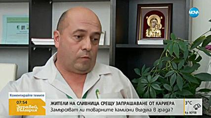 Жители на Сливница срещу запрашаване от кариера