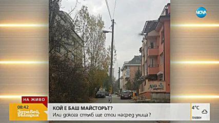КОЙ Е БАШ МАЙСТОРЪТ: Електрически стълб разделя улица в София