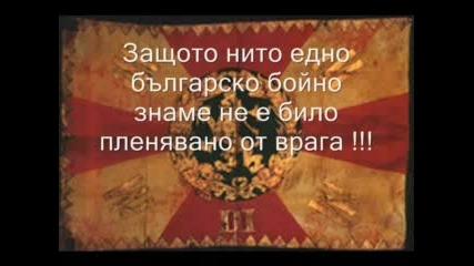 В Чест На България