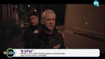 Филмът на Стефан Командарев