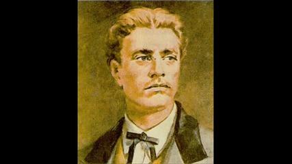Васил Иванов Кунчев ( Васил Левски ) или Апостола на свободата