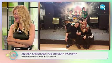 """""""На кафе"""" със Здрава Каменова (28.05.2020)"""