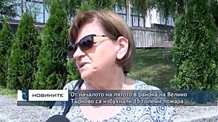 От началото на лятото в района на Велико Търново са избухнали 15 големи пожара